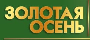 Выставка Золотая осень.
