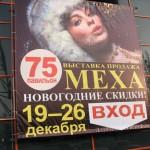 выставка меха - павильон 75