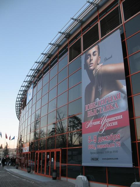 ювелирная выставка на ВВЦ