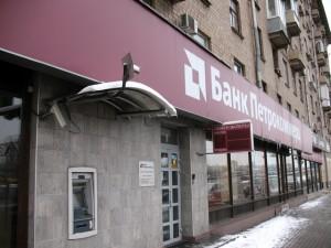 Банк Петрокоммерц на ВДНХ