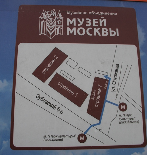 Как пройти к Музею Москвы