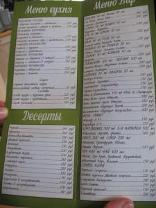меню на катке