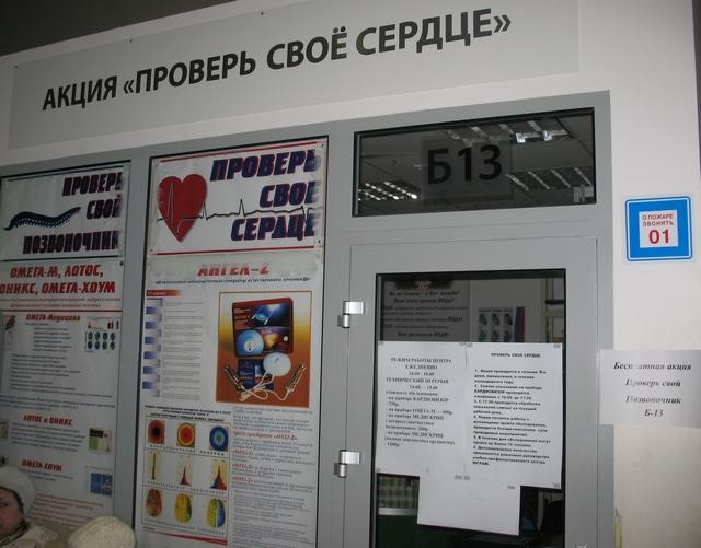 здоровья нации Анатолий