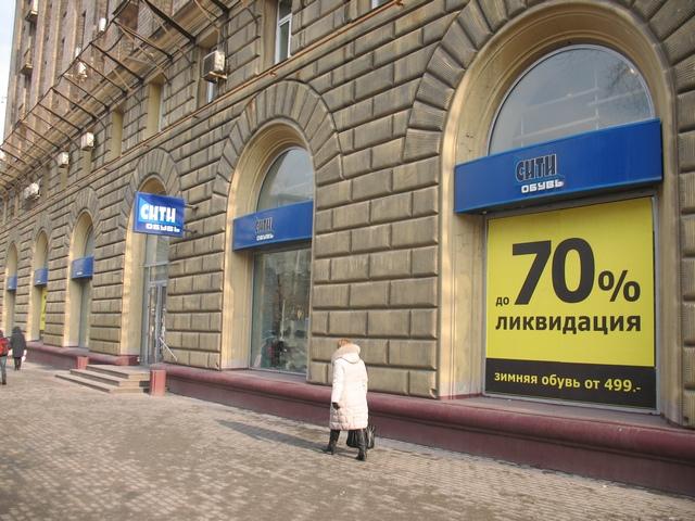 Сити Обувь Магазин