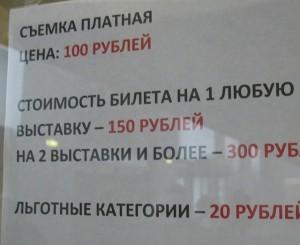 Цена билета в Манеж