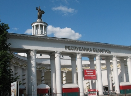 белорусская ярмарка - павильон 18