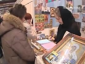 православные ВВЦ