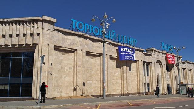 Торговый центр ВДНХ