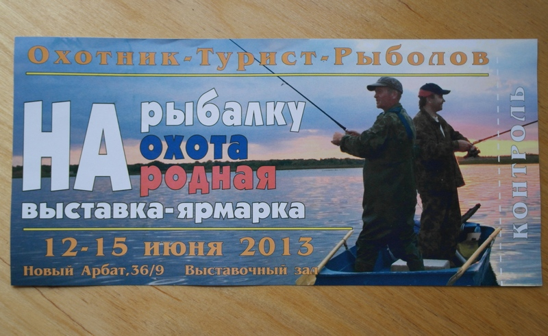 купоны на выставку охота и рыбалка