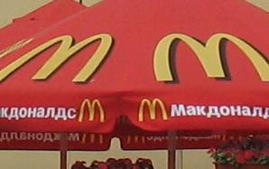 макдональдс на ВВЦ 2013
