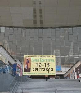 Православные ярмамрки  ВВЦ
