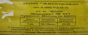 расписание автобусов ВДНХ
