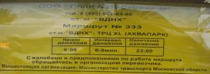 Расписание автобусов ВДНХ-2