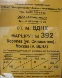 Расписание автобусов от ВДНХ