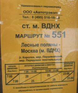 Расписание автобусов ВДНХ-5