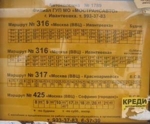 Автобус ВДНХ Ивантеевка-Красноармейск-Софрино