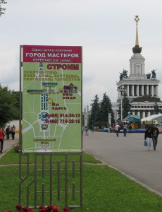 Город мастеров на ВВЦ-ВДНХ