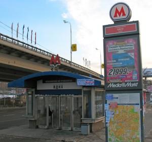 Южный вход метро ВДНХ