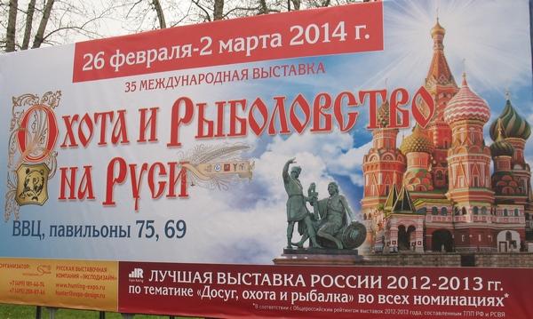 [Изображение: Ohota-i-ryibolovstvo-2014.jpg]