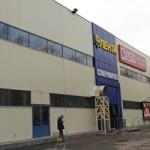 Магазин Лента в Москве