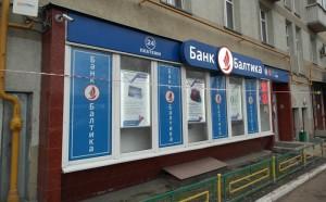 Банк Балтика на ВДНХ