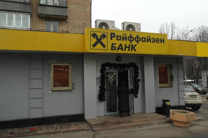 Райффайзенбанк - ВДНХ