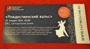 Рождество 2014 в Москве