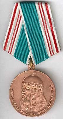 медаль 800-летия Москвы