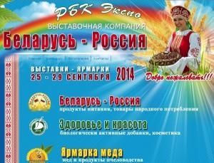 Белорусская ярмарка в сентябре