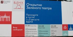 Зелёный театр расписание
