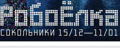 Робоёлка_