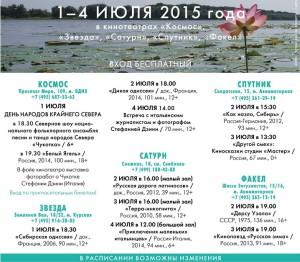 Фестиваль Путешествие по России