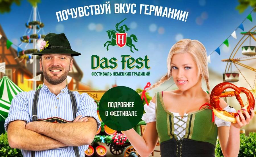 Фестиваль немецких традиций