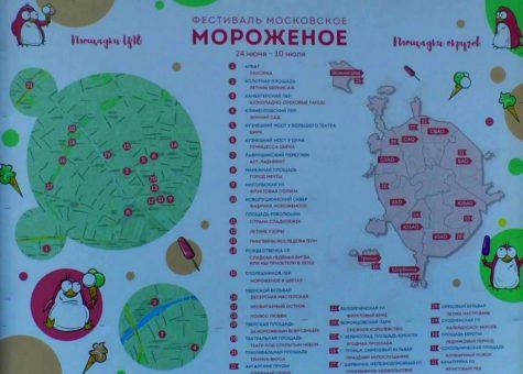схема фестиваля Московское мороженое