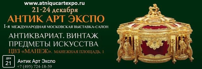 antik-art-ekspo