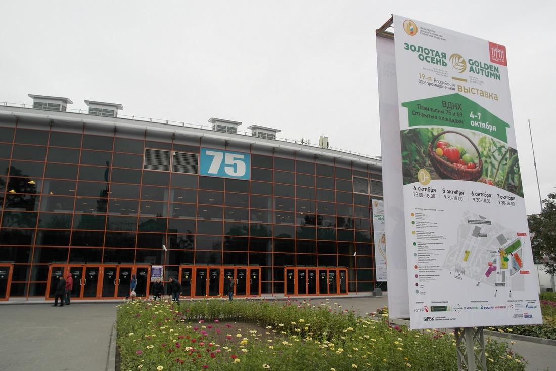 Картинки по запросу вднх золотая осень 2018 выставка в москве, официальный сайт, даты, время работы