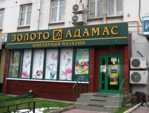 Ювелирные на ВДНХ (ВВЦ): Выставки и магазины