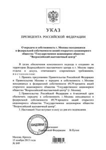 Указ о передаче акций ВВЦ Москве_