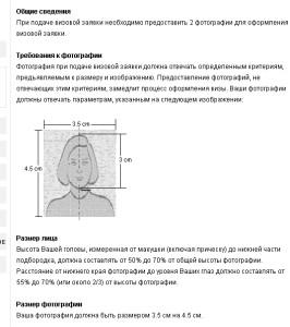 фото на визу в Австрию, требования