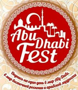 Абу-Даби фест