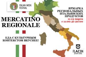 Ярмарка итальянских продуктов