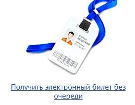 elektronnyiy-bilet