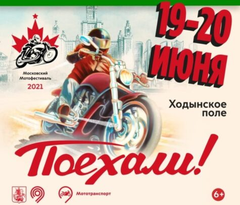 Мотофестиваль в Москве 2021 | Москва: Выставки-Ярмарки, Фестивали. Сокольники и ВДНХ