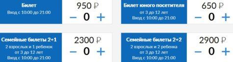 Москвариум: льготы и билеты   Москва: Выставки-Ярмарки, Фестивали. Сокольники и ВДНХ