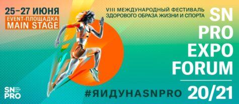Фестиваль-выставка спорта SN PRO 2021