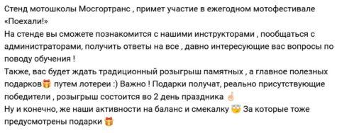 Мотопарад в Москве 20 июня 2021