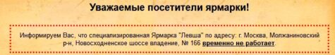 Блошиный рынок «Левша» в Новоподрезково закрыт
