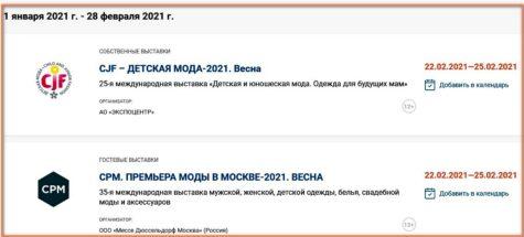 Выставки в Экспоцентре. Расписание | Москва: Выставки-Ярмарки, Фестивали. Сокольники и ВДНХ