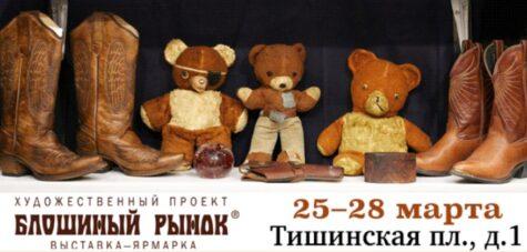 Блошиный рынок на Тишинке | Москва: Выставки-Ярмарки, Фестивали. Сокольники и ВДНХ