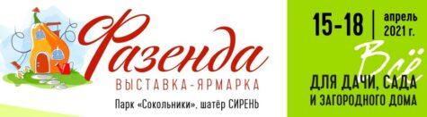 Выставка «Фазенда» – Сокольники | Москва: Выставки-Ярмарки, Фестивали. Сокольники и ВДНХ